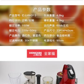 may-ep-trai-cay-hoa-qua-hongxin-rh314-6